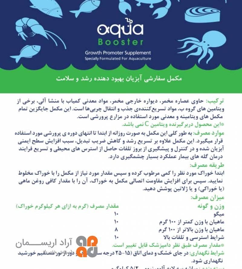 مکمل سفارشی آبزیان بهبود دهنده رشد و سلامت